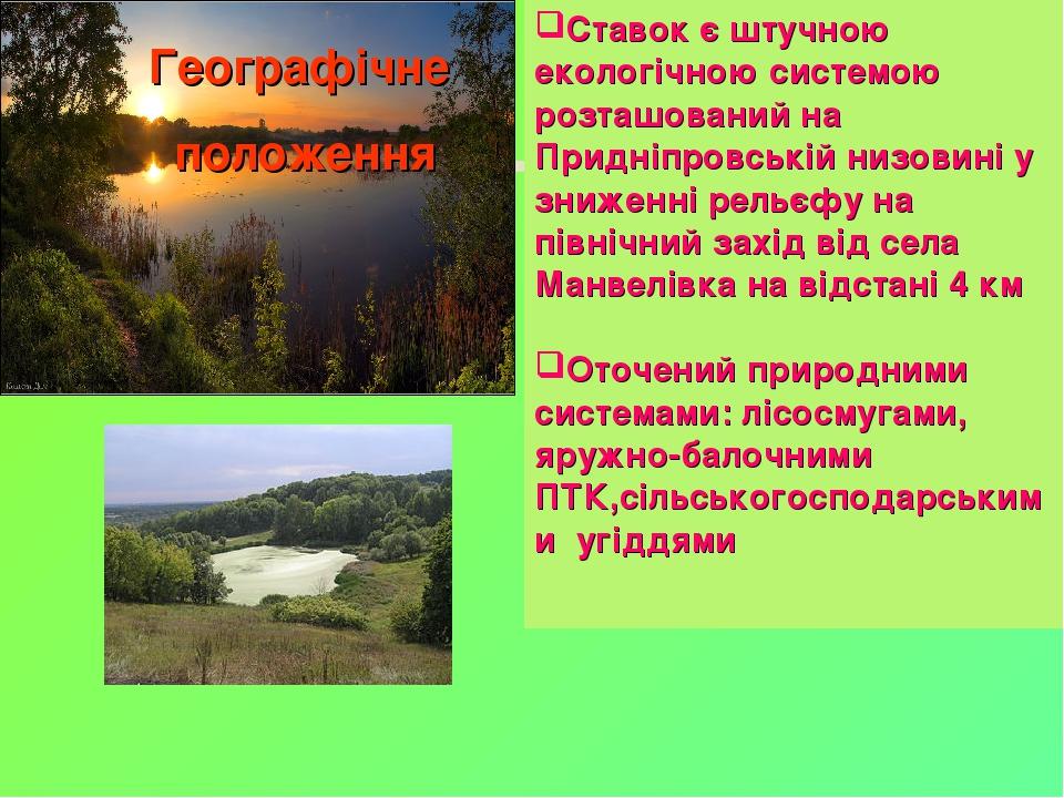 Ставок є штучною екологічною системою розташований на Придніпровській низовин...
