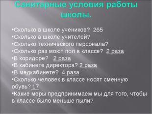 Сколько в школе учеников? 265 Сколько в школе учителей? Сколько технического