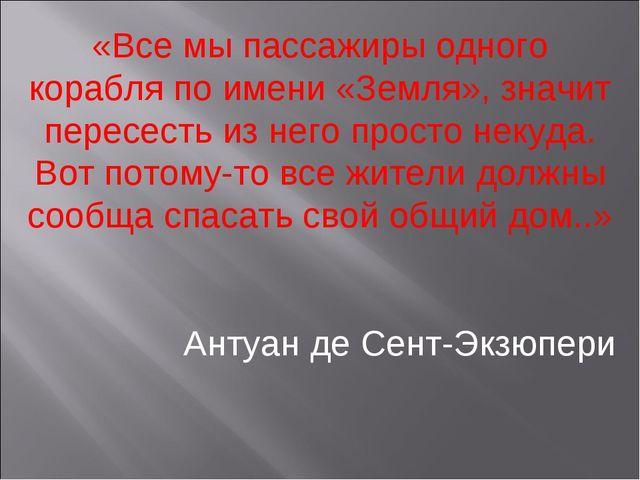 «Все мы пассажиры одного корабля по имени «Земля», значит пересесть из него п...