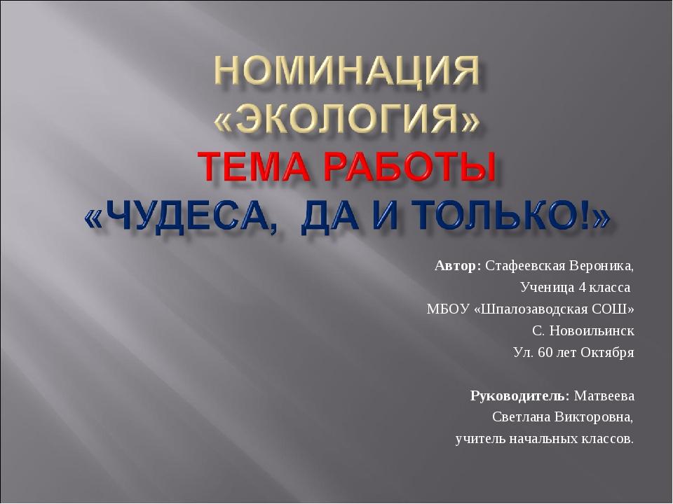 Автор: Стафеевская Вероника, Ученица 4 класса МБОУ «Шпалозаводская СОШ» С. Но...