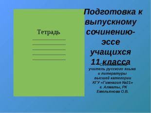 Подготовка к выпускному сочинению-эссе учащихся 11 класса Составитель учител