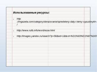 http://mgazeta.com/category/obrazovanie/opredeleny-daty-i-temy-vypusknykh-soc