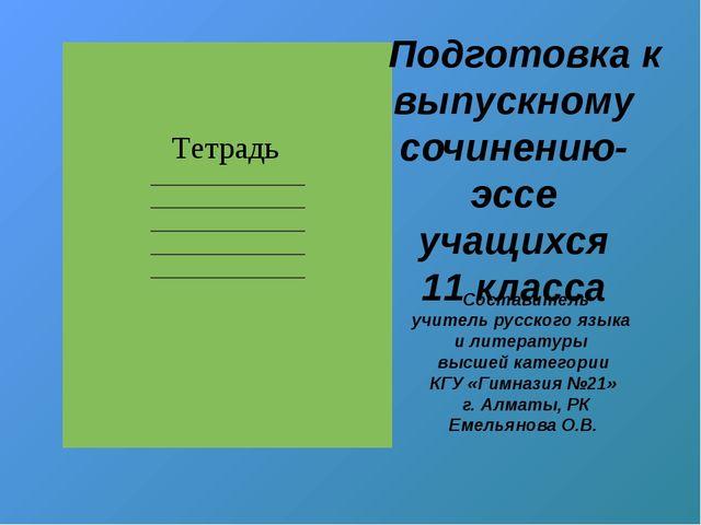 Подготовка к выпускному сочинению-эссе учащихся 11 класса Составитель учител...