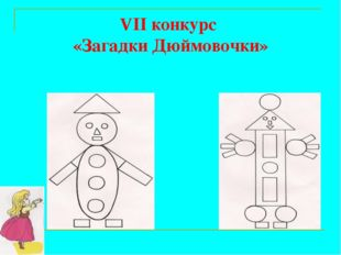 VII конкурс «Загадки Дюймовочки»