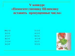 V конкурс «Помогите гномику Шляпсику вставить пропущенные числа» 4+□= 65
