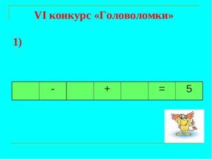 VI конкурс «Головоломки» 1) -+=5