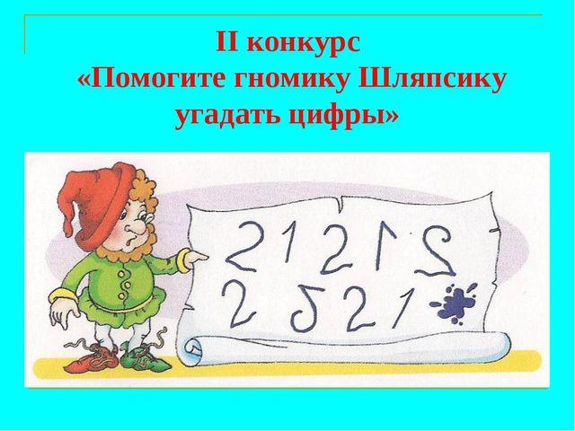 II конкурс «Помогите гномику Шляпсику угадать цифры»