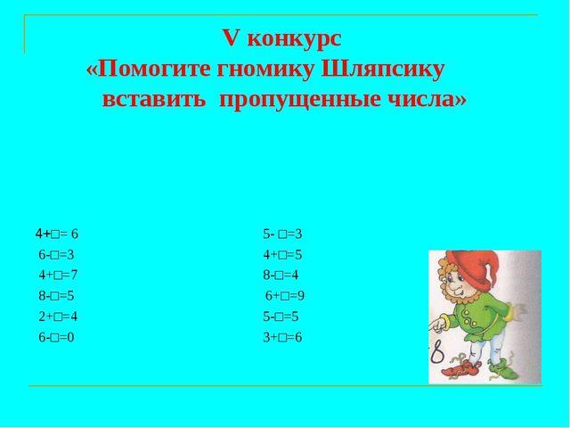 V конкурс «Помогите гномику Шляпсику вставить пропущенные числа» 4+□= 65...