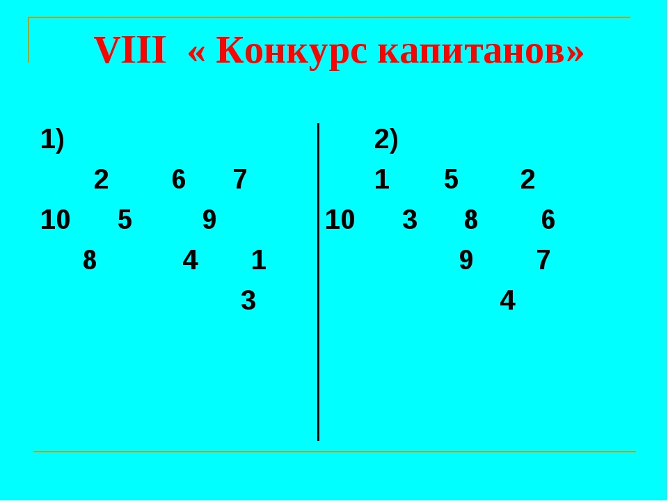 VIII « Конкурс капитанов» 1)2) 2 6 71 5 2 10 5 9 10 3 8 6 8 4 1...
