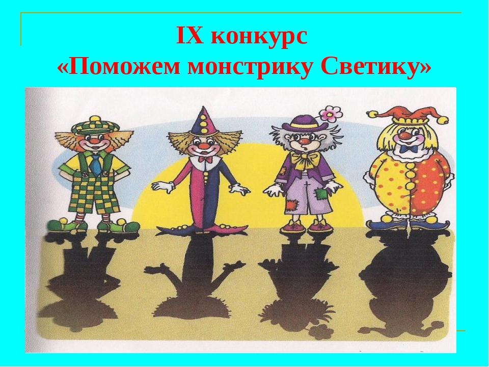 IΧ конкурс «Поможем монстрику Светику»