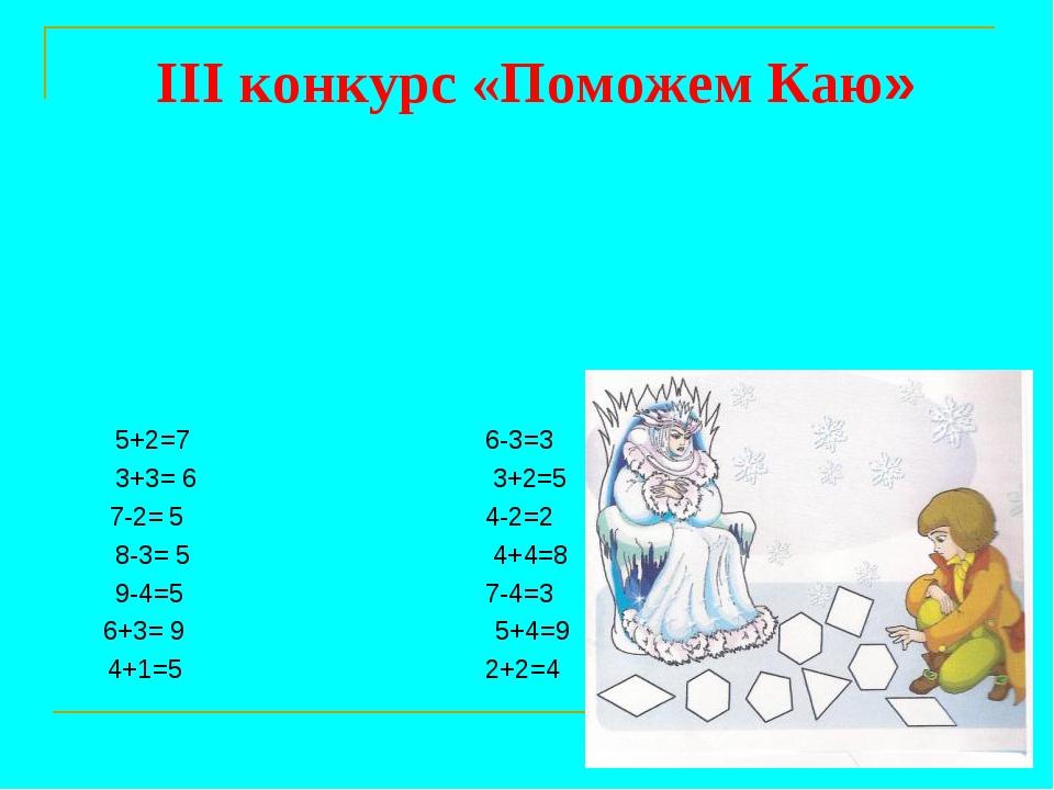 III конкурс «Поможем Каю» 5+2=76-3=3 3+3= 6 3+2=5  7-2=54-2=2 8-3= 5...