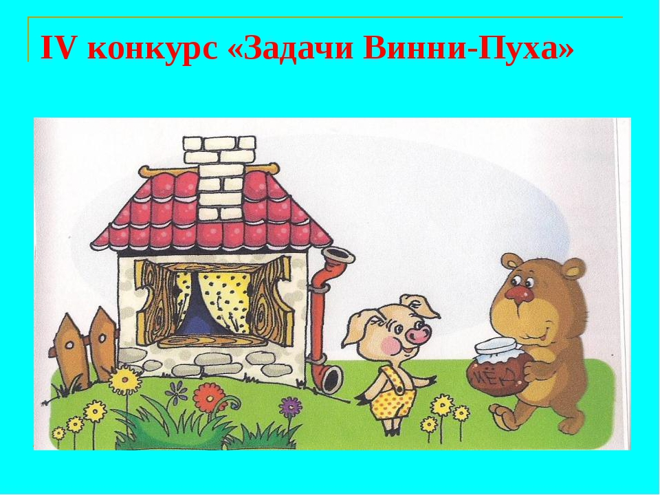 IV конкурс «Задачи Винни-Пуха»