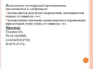 Выполнение инструкций присваивания заключается в следующем: вычисляется резул