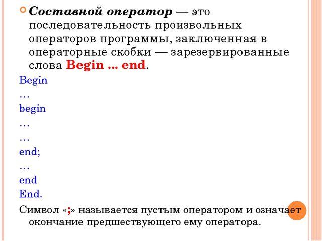 Составной оператор — это последовательность произвольных операторов программы...