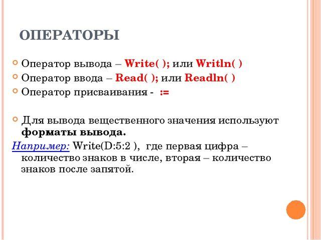 ОПЕРАТОРЫ Оператор вывода – Write( ); или Writln( ) Оператор ввода – Read( );...