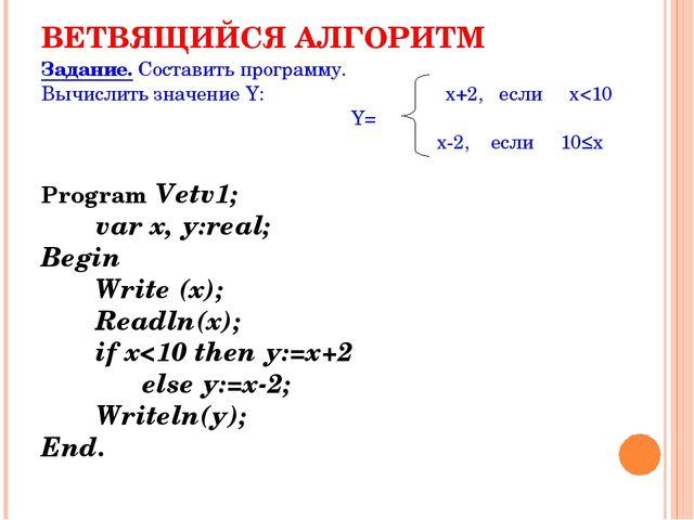 ВЕТВЯЩИЙСЯ АЛГОРИТМ Задание. Составить программу. Вычислить значение Y: x+2,...