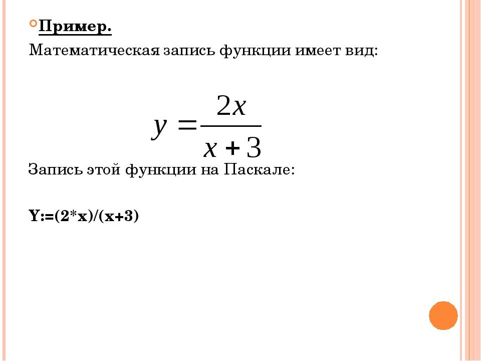 Пример. Математическая запись функции имеет вид: Запись этой функции на Паска...