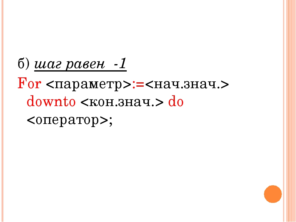 б) шаг равен -1 For := downto  do ;
