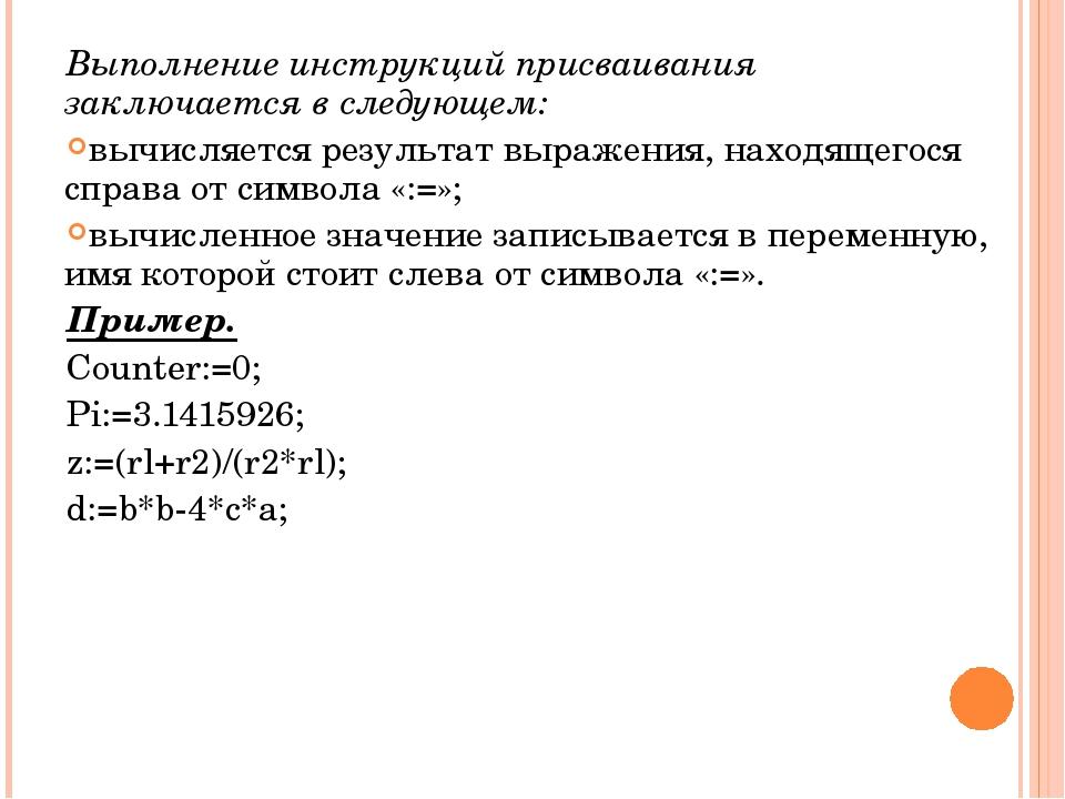Выполнение инструкций присваивания заключается в следующем: вычисляется резул...
