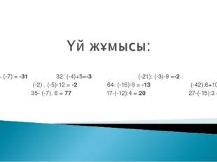 . 8 (-3)+ (-7) = -31 32: (-4)+5=-3 (-21): (-3)-9 =-2 (-2) . (-5)-12 = -2 64: