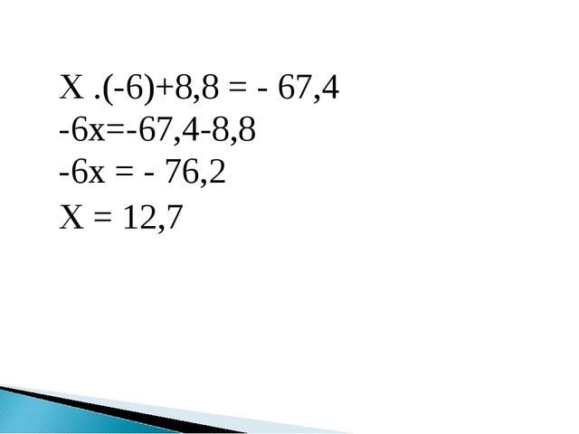 Х .(-6)+8,8 = - 67,4 -6х=-67,4-8,8 -6х = - 76,2 Х = 12,7