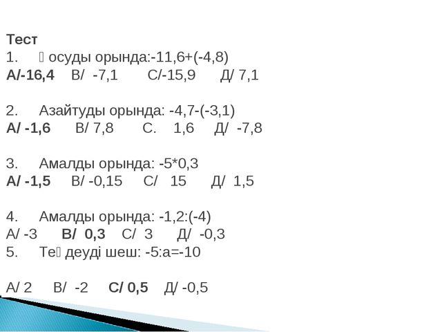 Тест 1. Қосуды орында:-11,6+(-4,8) А/-16,4 В/ -7,1 С/-15,9...