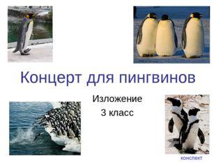 Концерт для пингвинов Изложение 3 класс конспект