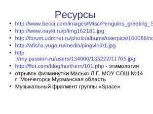 Ресурсы http://www.becci.com/images/Misc/Penguins_greeting_Ship.jpg http://ww