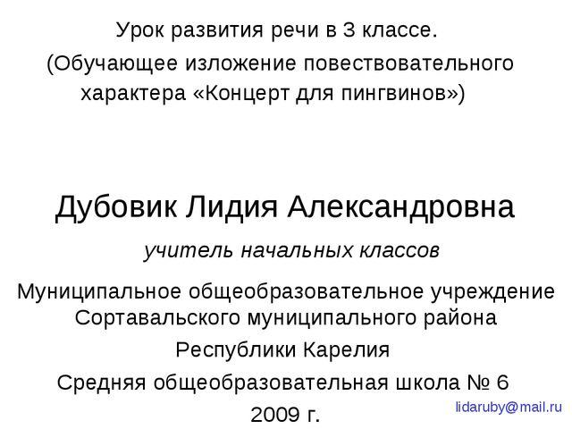Дубовик Лидия Александровна Урок развития речи в 3 классе. (Обучающее изложен...