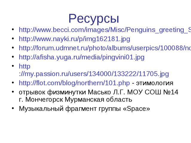 Ресурсы http://www.becci.com/images/Misc/Penguins_greeting_Ship.jpg http://ww...