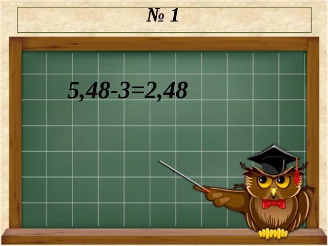 № 1 5,48-3=2,48
