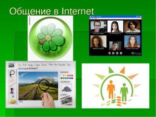 Общение в Internet