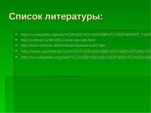 Список литературы: http://ru.wikipedia.org/wiki/%CB%EE%EA%E0%EB%FC%ED%E0%FF_%