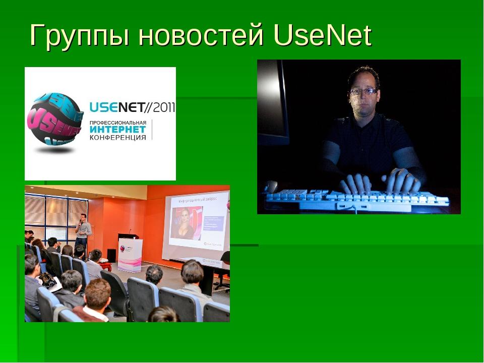 Группы новостей UseNet