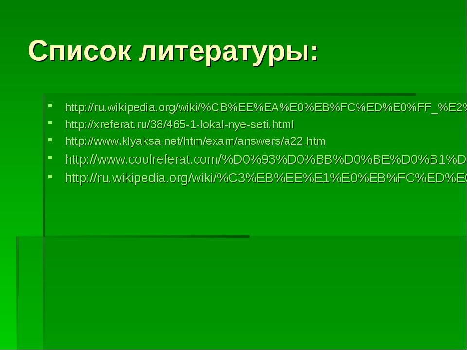 Список литературы: http://ru.wikipedia.org/wiki/%CB%EE%EA%E0%EB%FC%ED%E0%FF_%...