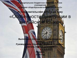 «Особенности пунктуации в английском языке» Выполнила ученица 11 класса Шершо