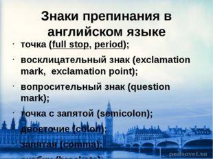 Знаки препинания в английском языке точка (full stop,period); восклицательны