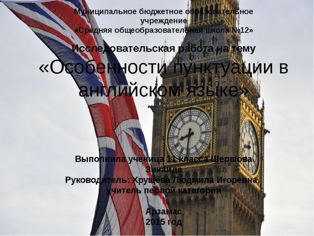 «Особенности пунктуации в английском языке» Выполнила ученица 11 класса Шершо...