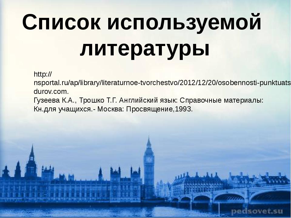 Список используемой литературы http://nsportal.ru/ap/library/literaturnoe-tvo...