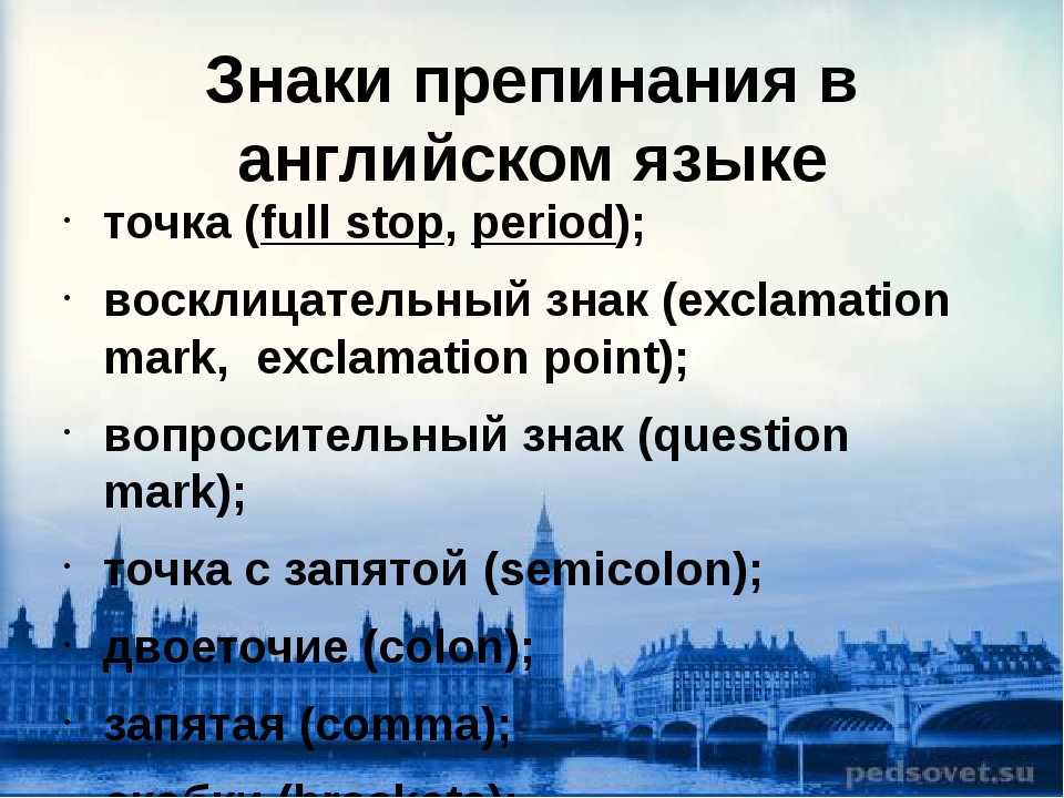 Знаки препинания в английском языке точка (full stop,period); восклицательны...