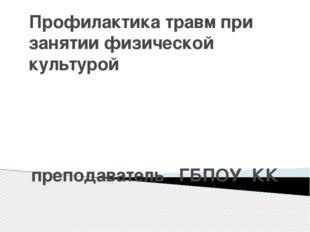 Профилактика травм при занятии физической культурой преподаватель ГБПОУ КК «Н