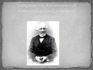 Товарищество Кренгольмской бумагопрядильной и ткацкой мануфактуры