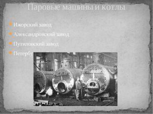 Ижорский завод Александровский завод Путиловский завод Петербургский завод Па