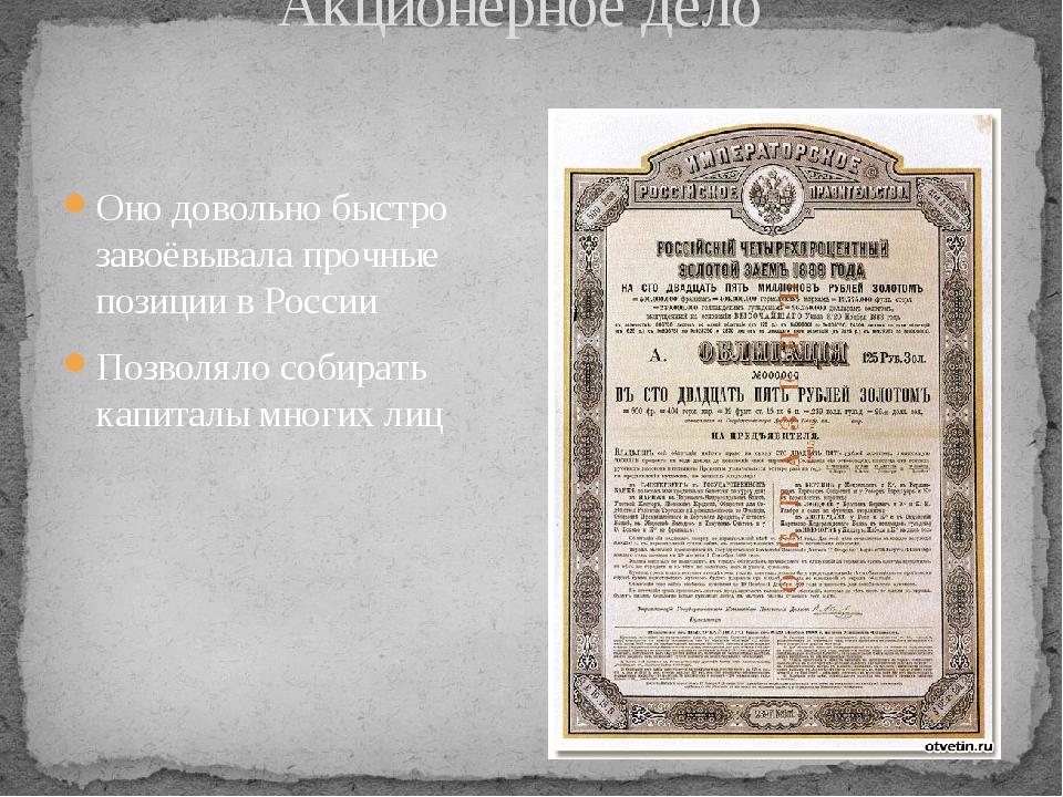 Оно довольно быстро завоёвывала прочные позиции в России Позволяло собирать к...