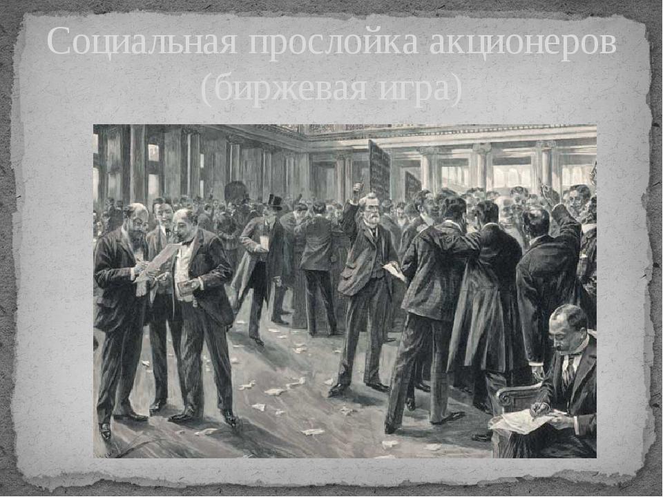 Социальная прослойка акционеров (биржевая игра)