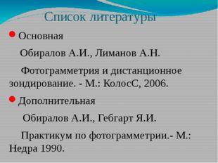 Список литературы Основная Обиралов А.И., Лиманов А.Н. Фотограмметрия и диста