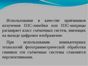 ВОПРОС № 4. Оптико-электронные с.системы. Использование в качестве приёмнико