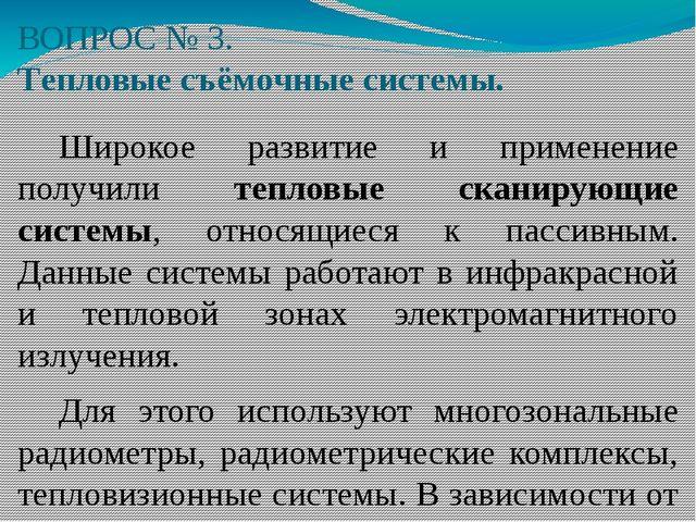 ВОПРОС № 3. Тепловые съёмочные системы. Широкое развитие и применение получил...