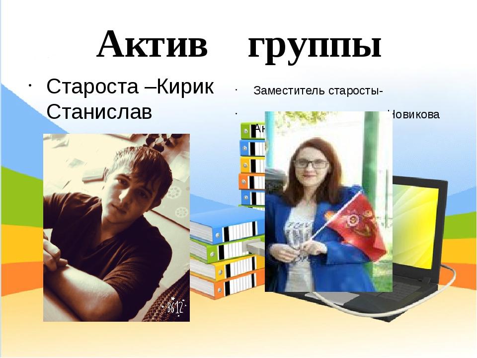 Актив группы Староста –Кирик Станислав Заместитель старосты- Новикова Анастасия