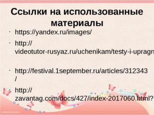 Ссылки на использованные материалы https://yandex.ru/images/ http://videotuto